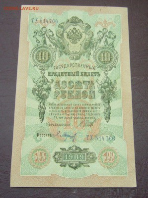 10 рублей 1909 - Шипов - Барышев - КАЧЕСТВО - 28-08-08 - 3