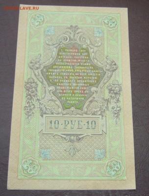 10 рублей 1909 - Шипов - Барышев - КАЧЕСТВО - 28-08-08 - 33