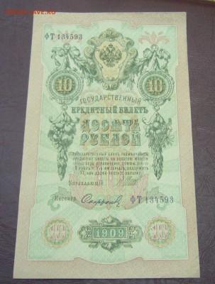 10 рублей 1909 - Шипов - Софронов - КАЧЕСТВО - 28-08-08 - 1