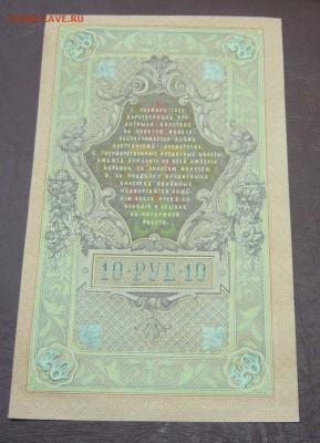 10 рублей 1909 - Шипов - Софронов - КАЧЕСТВО - 28-08-08 - 11