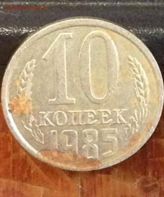 10 коп 1985 г из набора?? - image