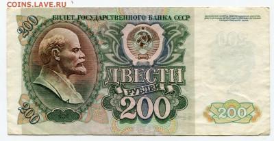 200 рублей 1992 до 29-08-2017 до 22-00 по Москве - 960 Р