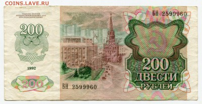 200 рублей 1992 до 29-08-2017 до 22-00 по Москве - 960 А