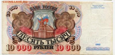 10 000 рублей 1992 до 29-08-2017 до 22-00 по Москве - 779 Р