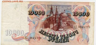 10 000 рублей 1992 до 29-08-2017 до 22-00 по Москве - 779 А