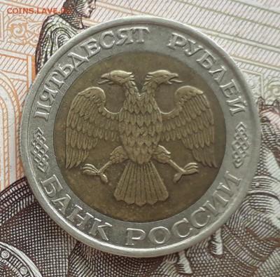 50 рублей 1992 ММД  до 29-08-2017 до 22-00 по Москве - 50 92 А