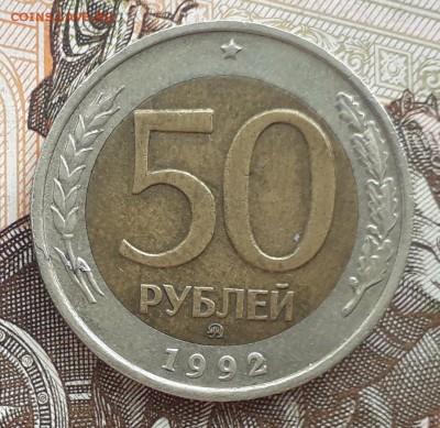 50 рублей 1992 ММД  до 29-08-2017 до 22-00 по Москве - 50 92 Р