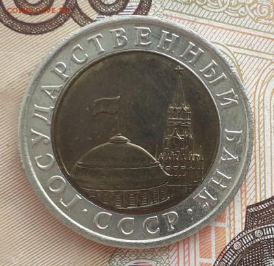 10 рублей 1991 двойные ости до 29-08-2017 до 22-00 по Москве - 10 91 А