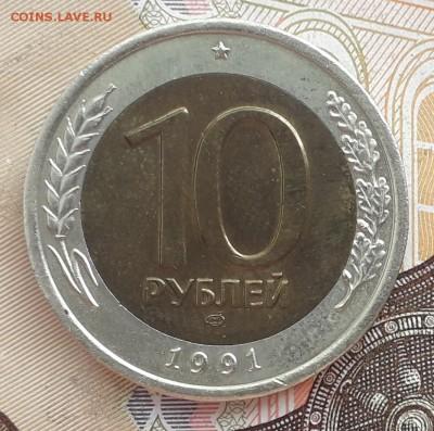 10 рублей 1991 двойные ости до 29-08-2017 до 22-00 по Москве - 10 91 Р