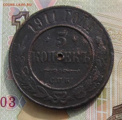 5 копеек 1911  до 29-08-2017 до 22-00 по Москве - 5 11 Р