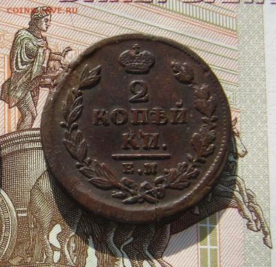 2 копейки 1825 ЕМ до 29-08-2017 до 22-00 по Москве - 2 25 Р