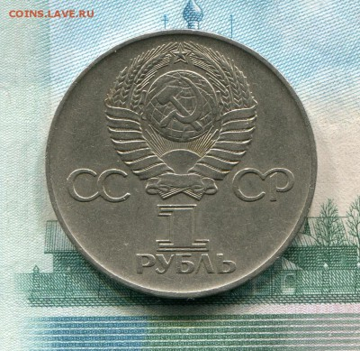 1 рубль 1975 30 лет Победы до 29-08-2017 до 22-00 по Москве - 30 А