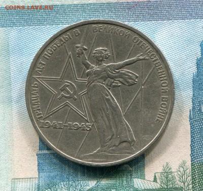 1 рубль 1975 30 лет Победы до 29-08-2017 до 22-00 по Москве - 30 Р
