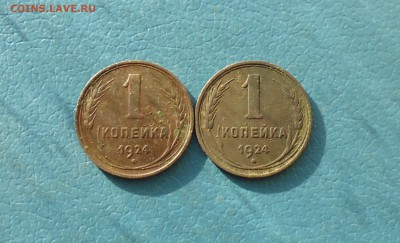 1 копейка 1924 года ( 2 шт  ) до 27.08.в 22.15мск - IMG_20170815_200506.JPG
