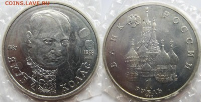1 рубль 1992г Якуб Колас .АЦ. (Запайка) До 28.08 в 22-00МСК - Якуб Колас