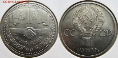 1 рубль 1981 г Дружба навеки До 28.08 В 22-00МСК - Дружба