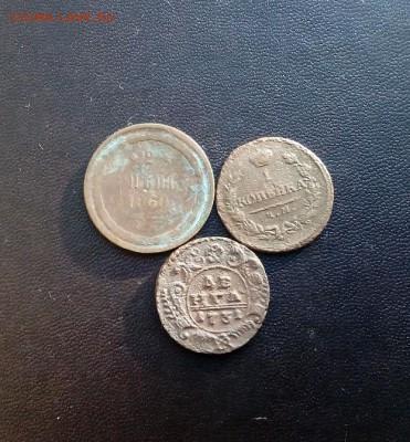 3 монеты РИ. до 29.08.17.  22:00 - IMG_201708239_122024