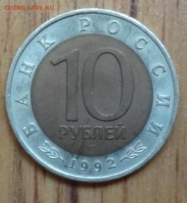 Россия 1992 Красная книга Казарка до 02.09.17 22-00 - DSC04178.JPG