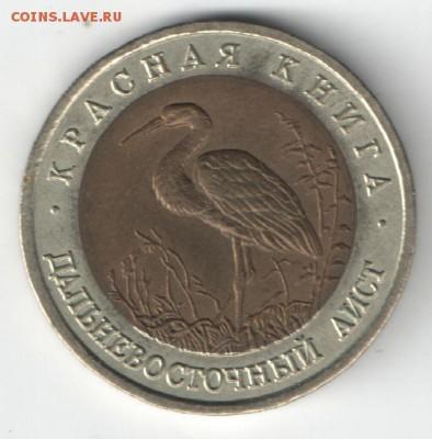 Россия 1993 Красная книга Аист до 02.09.17 22-00 - Аист_р
