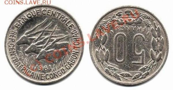 Оцените пожалуйста монету Африки - ЦАР