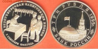 02.09 - 3 рубля Капитуляция Японии-1995- 1