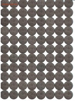 5 рублей, РФ, 1997, СПМД, 616 ШТ. - 2 1 лист