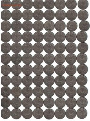 5 рублей, РФ, 1997, СПМД, 616 ШТ. - 2 3 лист