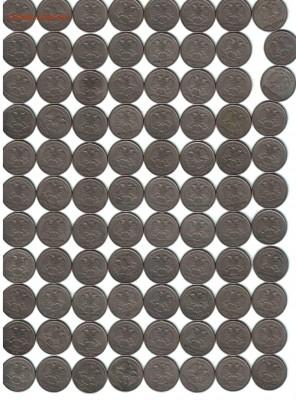 5 рублей, РФ, 1997, СПМД, 616 ШТ. - 2 4 лист