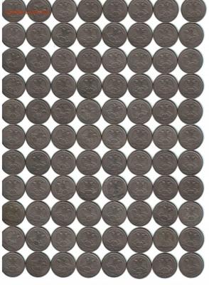 5 рублей, РФ, 1997, СПМД, 616 ШТ. - 2 5 лист