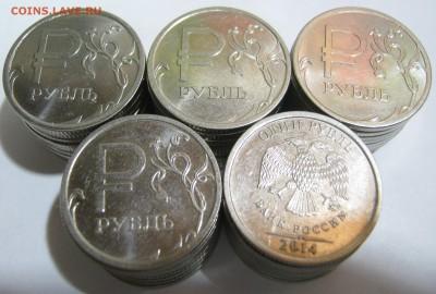 1р. 2014г. символ 50 монет; до 02.09-21:35 мск - IMG_2014.JPG