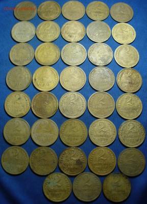 2 копейки 1926-1940 годов 38 шт. До 31.08.17 в 22.00 по мск - P1390943.JPG