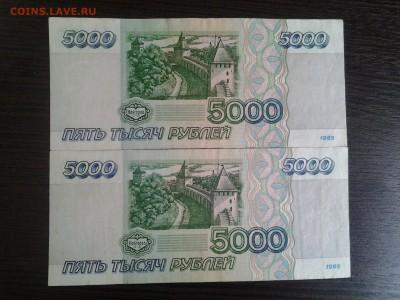 5 000р 1995г 2 шт до 2.09 - 20170829_081224
