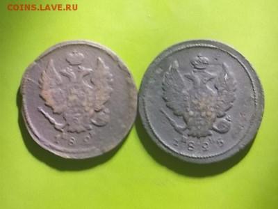 2 копейки 1820,1822,1825,1828 29.08.2017 22-00 московское - DSCN0275.JPG