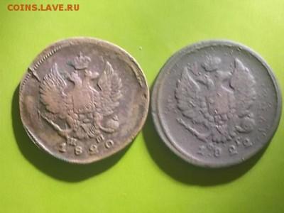 2 копейки 1820,1822,1825,1828 29.08.2017 22-00 московское - DSCN0278.JPG