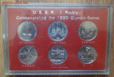 СССР-Олимпиада-80 компл АЦ(у) в яп короб до 02.09.17 22-0 - DSC03640.JPG