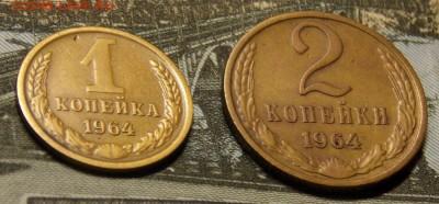 1,2 копейки 1964 до 2.09.17 до 22-00 по мск - Изображение 003