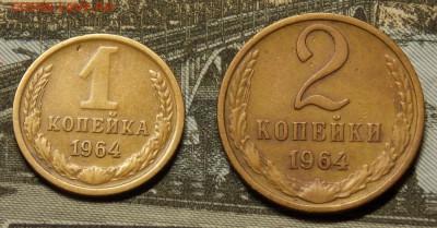 1,2 копейки 1964 до 2.09.17 до 22-00 по мск - Изображение 005
