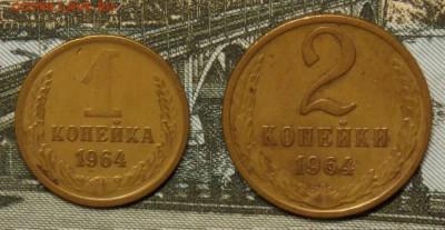 1,2 копейки 1964 до 2.09.17 до 22-00 по мск - Изображение 011