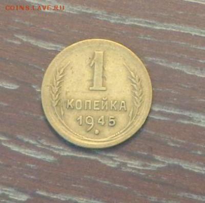 1 копейка 1945 до 5.09, 22.00 - 1 коп 1945_1