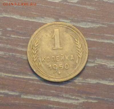 1 копейка 1950 до 5.09, 22.00 - 1 коп 1950_1