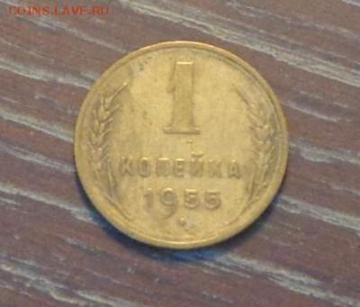 1 копейка 1955 до 5.09, 22.00 - 1 коп 1955_1