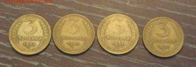 3 копейки 1954-57 года подряд 4 штуки до 5.09, 22.00 - 3 коп 1954-57 4 штуки_1