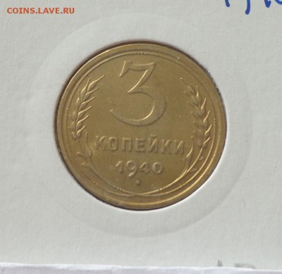 3 копейки 1940 до 5.09, 22.00 - СССР 3 к 1940_1