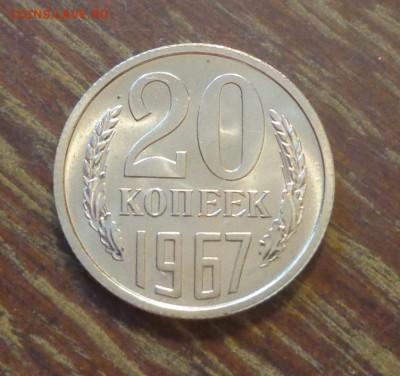 20 копеек 1967 наборная до 5.09, 22.00 - 20 копеек 1967_1