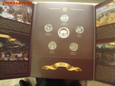 Официальный набор 1812 год 4 выпуск.Фикс. - DSC08359.JPG