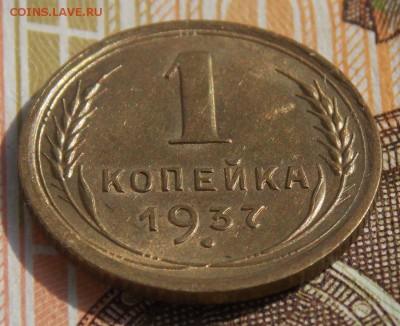 1 копейка 1937   до 2.09.17 до 22-00 по мск - Изображение 290