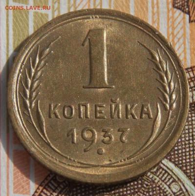 1 копейка 1937   до 2.09.17 до 22-00 по мск - Изображение 292