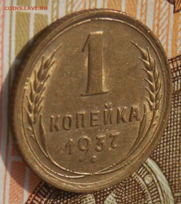1 копейка 1937   до 2.09.17 до 22-00 по мск - Изображение 304