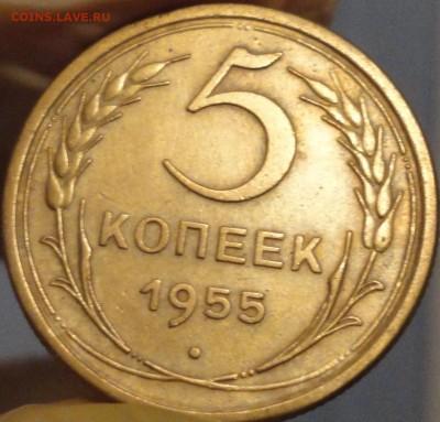 5 копеек 1955 г., XF, до 22:45 мск 3.09.2017 г. - 5-55-4.JPG