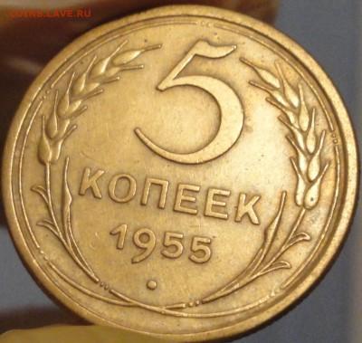 5 копеек 1955 г., XF, до 22:45 мск 3.09.2017 г. - 5-55-3.JPG